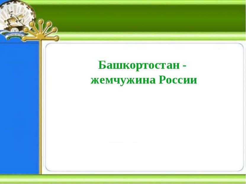Башкортостан - жемчужина России