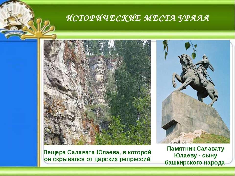 Сохранившиеся в Башкортостане реликтовые участки вечной мерзлоты, не имеют ан...