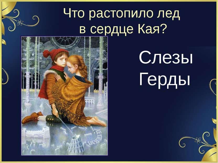 Что растопило лед в сердце Кая? Слезы Герды