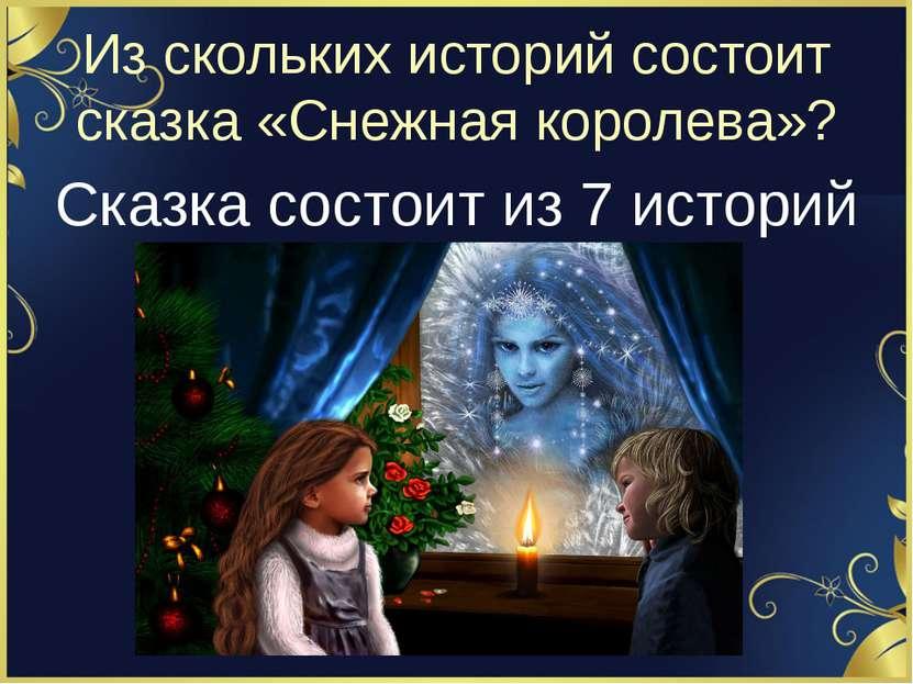 Из скольких историй состоит сказка «Снежная королева»? Сказка состоит из 7 ис...