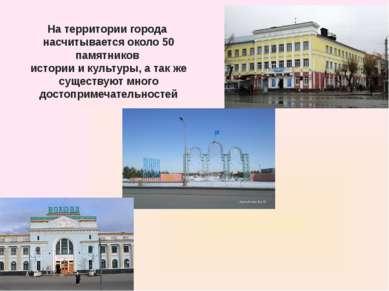 На территории города насчитывается около 50 памятников истории и культуры, а ...
