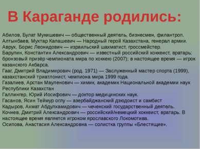 В Караганде родились: Абилов, Булат Мукишевич — общественный деятель, бизнесм...