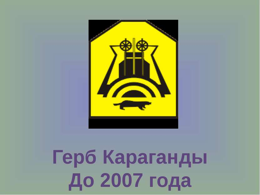 Герб Караганды До 2007 года