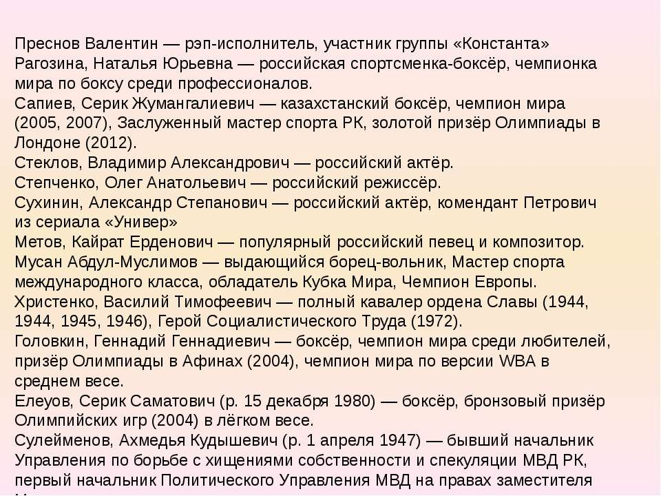 Преснов Валентин — рэп-исполнитель, участник группы «Константа» Рагозина, Нат...