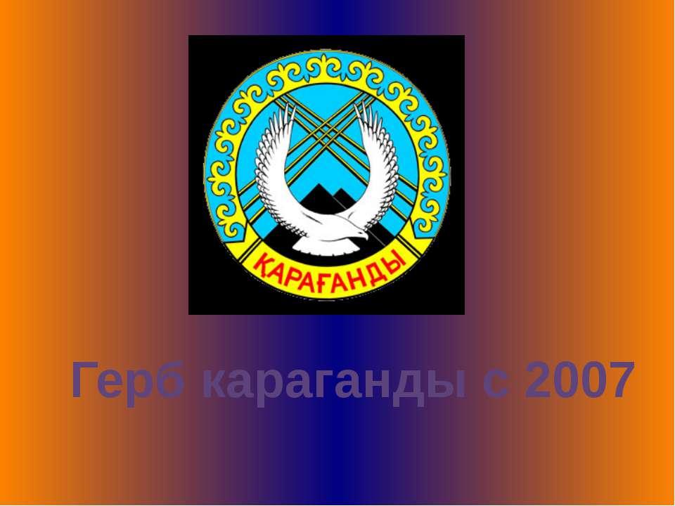 Герб караганды с 2007