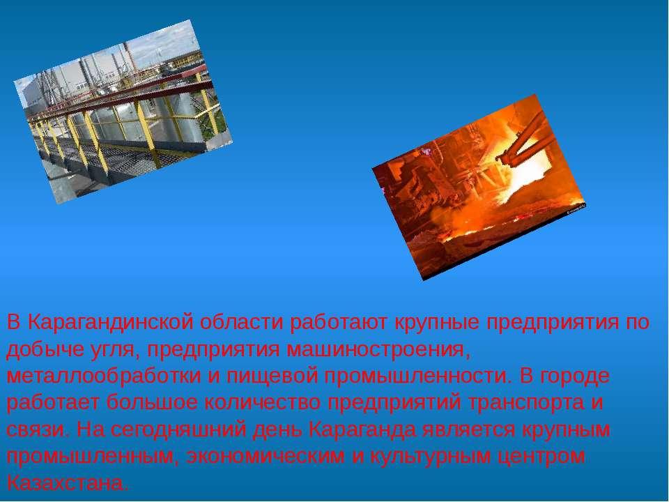 В Карагандинской области работают крупные предприятия по добыче угля, предпри...