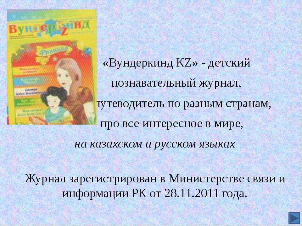 «Вундеркинд КZ» - детский познавательный журнал, путеводитель по разным стран...