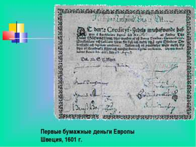Первые бумажные деньги Европы Швеция, 1601 г.