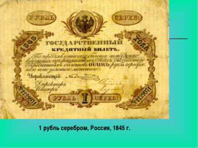 1 рубль серебром, Россия, 1845 г.