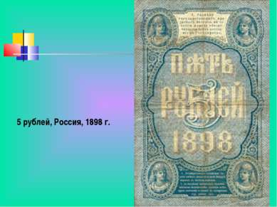 5 рублей, Россия, 1898 г.