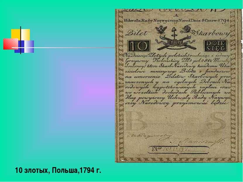 10 злотых, Польша,1794 г.