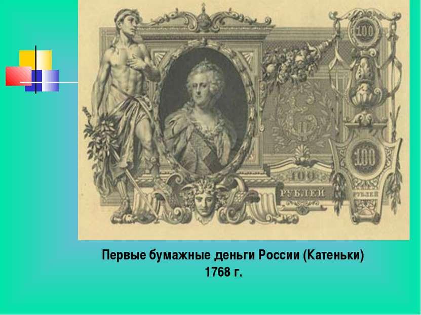 Первые бумажные деньги России (Катеньки) 1768 г.
