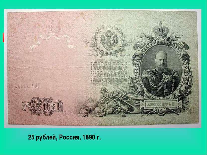 25 рублей, Россия, 1890 г.