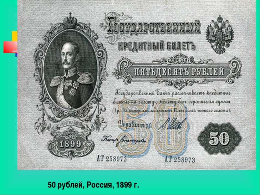 50 рублей, Россия, 1899 г.
