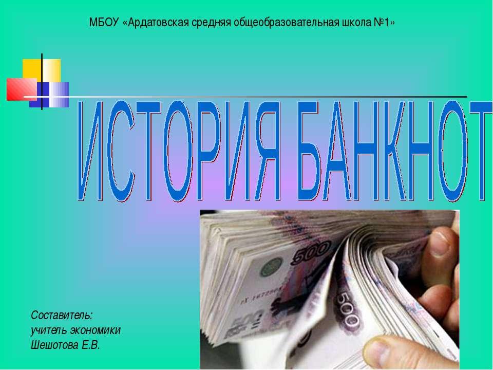 МБОУ «Ардатовская средняя общеобразовательная школа №1» Составитель: учитель ...
