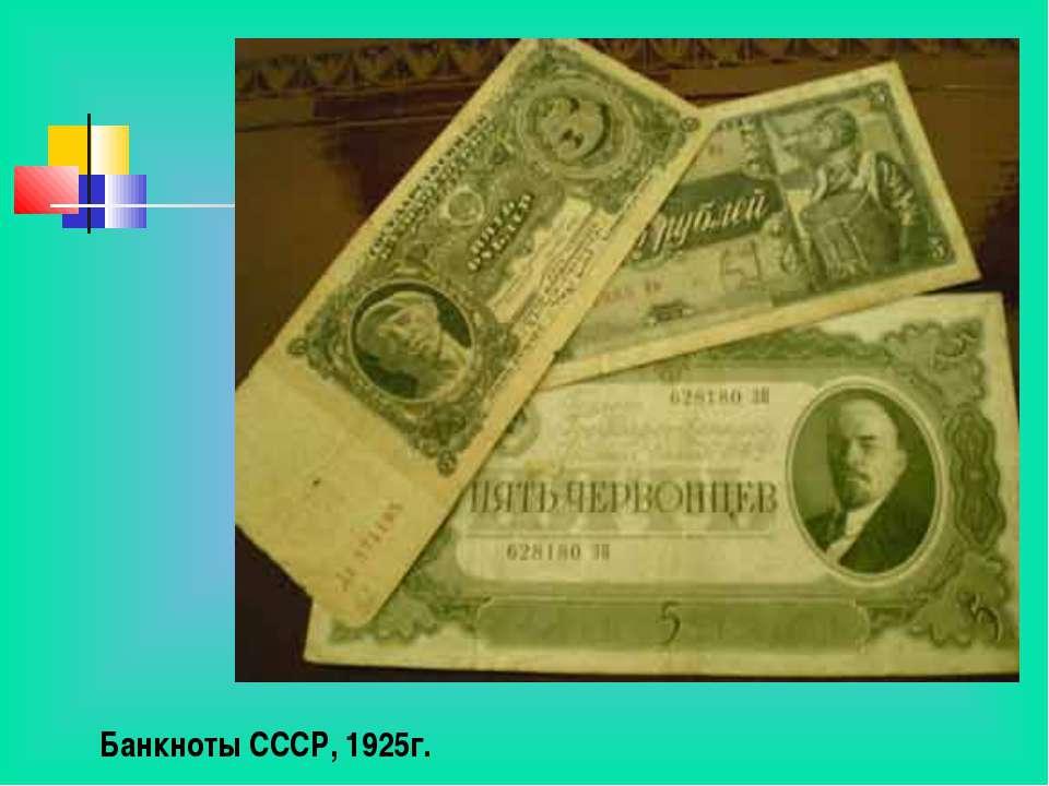Банкноты СССР, 1925г.