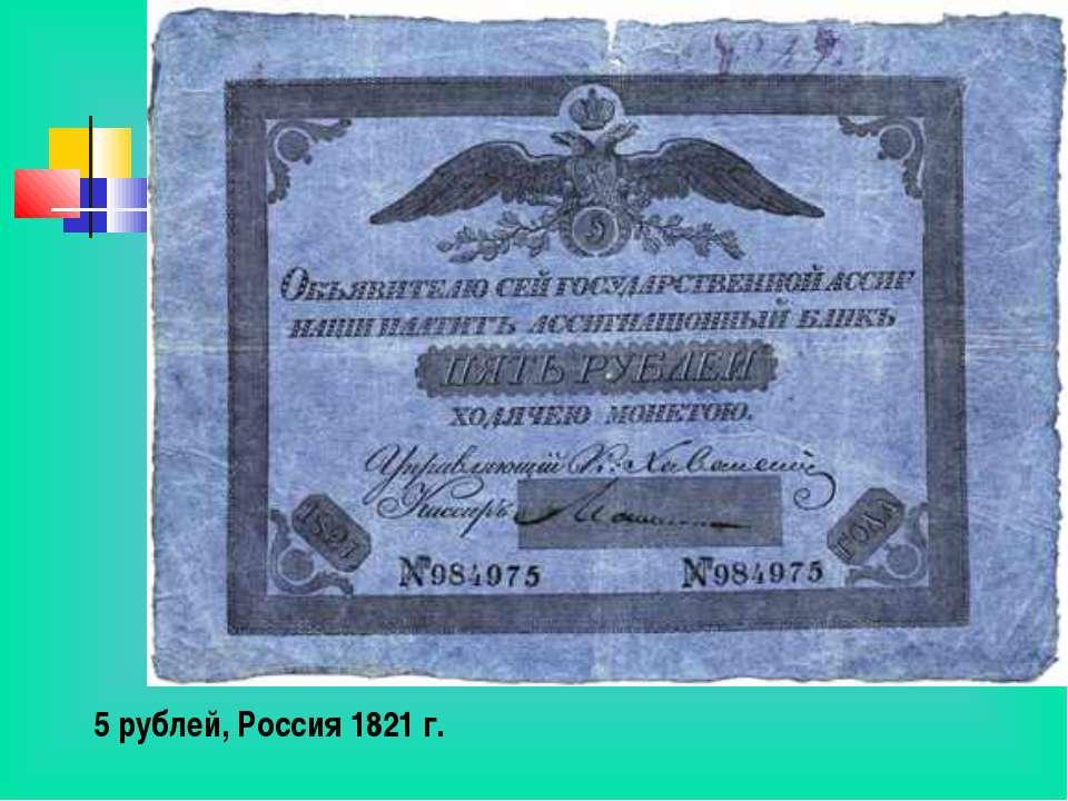 5 рублей, Россия 1821 г.