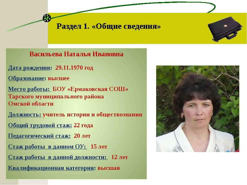 Васильева Наталья Ивановна Дата рождения: 29.11.1970 год Образование: высшее ...