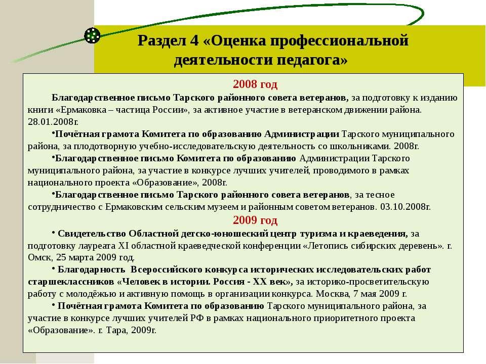 2008 год Благодарственное письмо Тарского районного совета ветеранов, за подг...