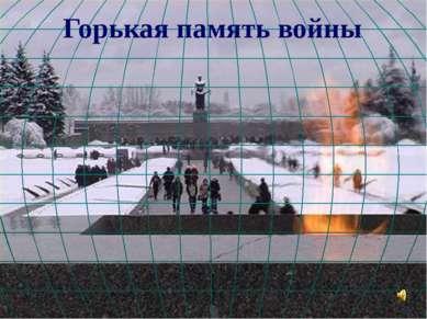 Горькая память войны
