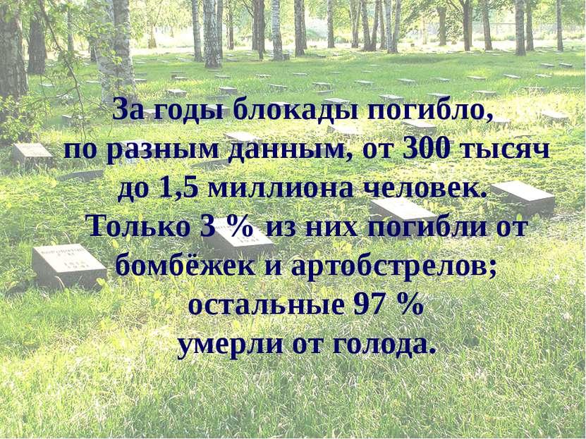 За годы блокады погибло, по разным данным, от 300 тысяч до 1,5 миллиона челов...