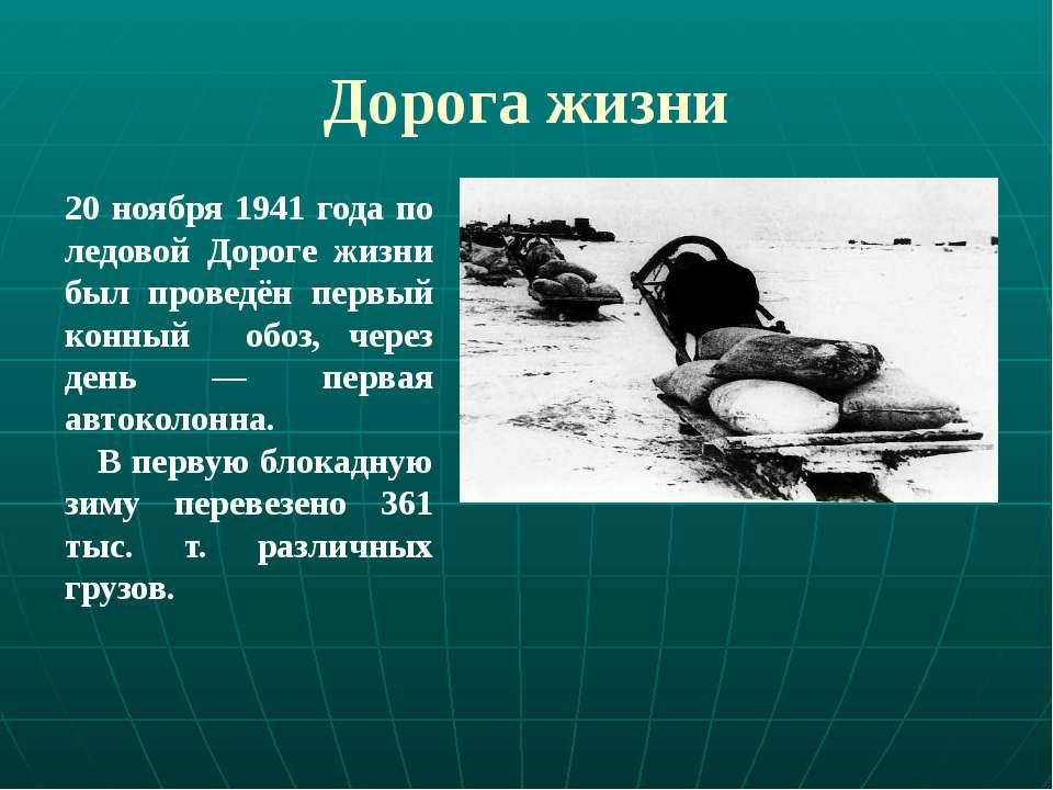 Дорога жизни 20 ноября 1941 года по ледовой Дороге жизни был проведён первый ...