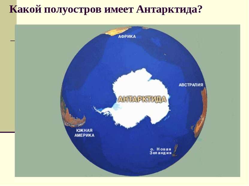 Какой полуостров имеет Антарктида?