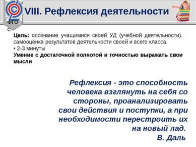 VIII. Рефлексия деятельности ФГОС Цель: осознание учащимися своей УД (учебной...