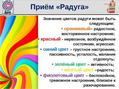 Приём «Радуга» Значение цветов радуги может быть следующим: • оранжевый– радо...