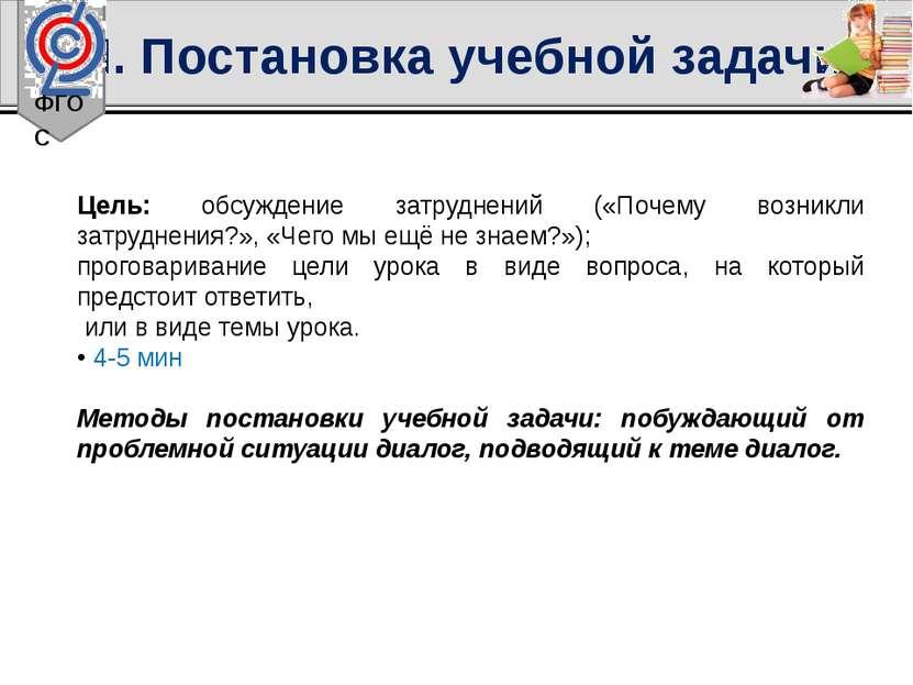 III. Постановка учебной задачи ФГОС Цель: обсуждение затруднений («Почему воз...