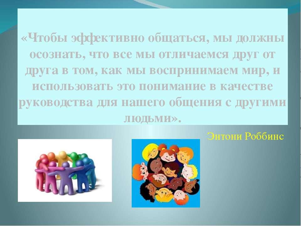 «Чтобы эффективно общаться, мы должны осознать, что все мы отличаемся друг от...