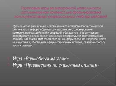 Цель занятий: расширение и обогащение позитивного опыта совместной деятельнос...