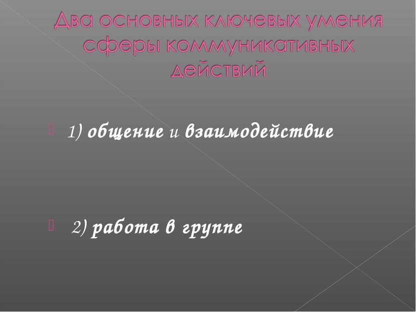 1) общение и взаимодействие 2) работа в группе