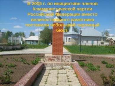 В 1925 году в Сернуре на улице Коммунистической поставлен памятник Владимиру ...