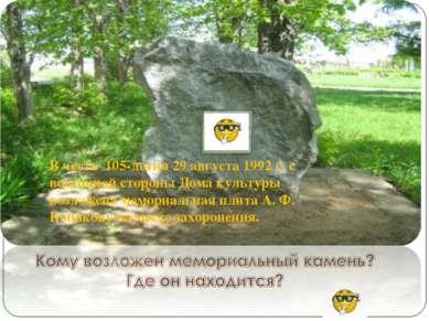 В честь 105-летия 29 августа 1992 г. с восточной стороны Дома культуры возлож...