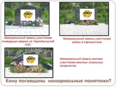 Мемориальный камень участникам ликвидации аварии на Чернобыльской АЭС Мемориа...