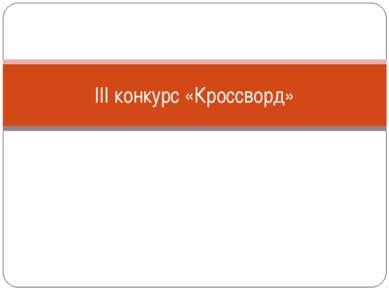 III конкурс «Кроссворд»
