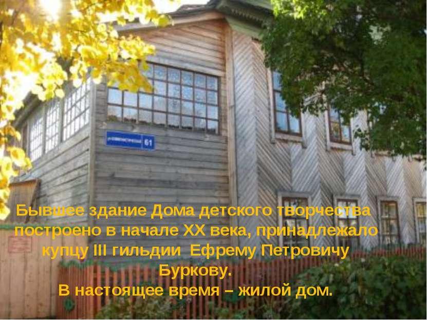 Бывшее здание Дома детского творчества построено в начале XX века, принадлежа...