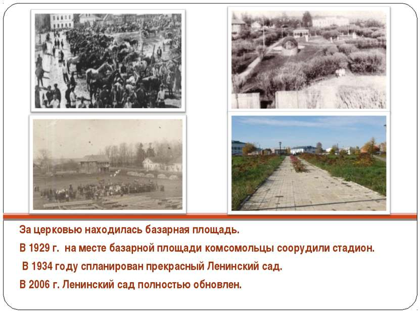 За церковью находилась базарная площадь. В 1929 г. на месте базарной площади ...