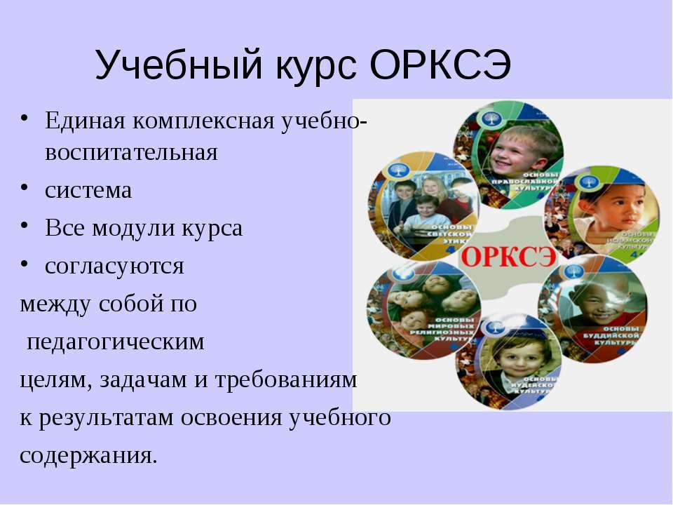 Учебный курс ОРКСЭ Единая комплексная учебно-воспитательная система Все модул...
