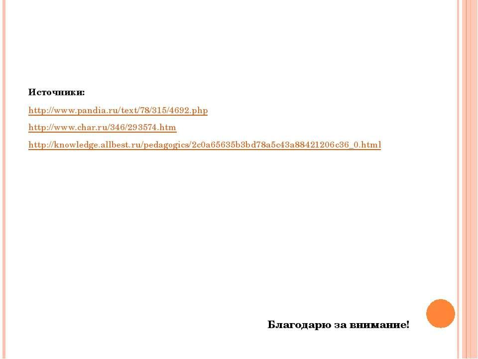 Источники: http://www.pandia.ru/text/78/315/4692.php http://www.char.ru/346/2...