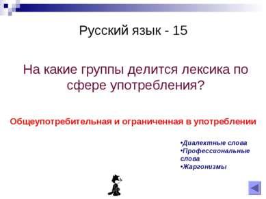 Русский язык - 15 На какие группы делится лексика по сфере употребления? Обще...