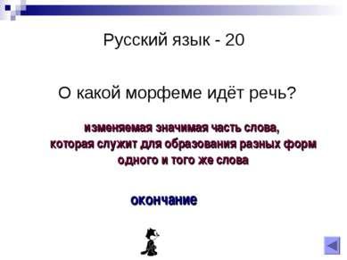 Русский язык - 20 изменяемая значимая часть слова, которая служит для образов...