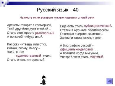 Русский язык - 40 Артисты говорят в гримёрной, Твой друг беседует с тобой – С...