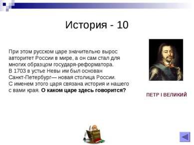 История - 10 ПЕТР I ВЕЛИКИЙ При этом русском царе значительно вырос авторитет...
