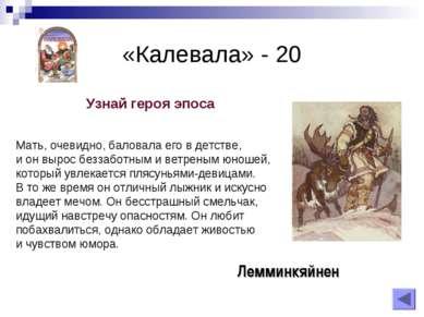 «Калевала» - 20 Лемминкяйнен Узнай героя эпоса Мать, очевидно, баловала его в...
