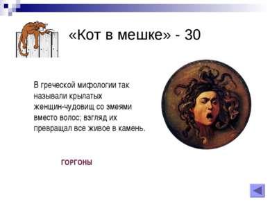 «Кот в мешке» - 30 В греческой мифологии так называли крылатых женщин-чудовищ...
