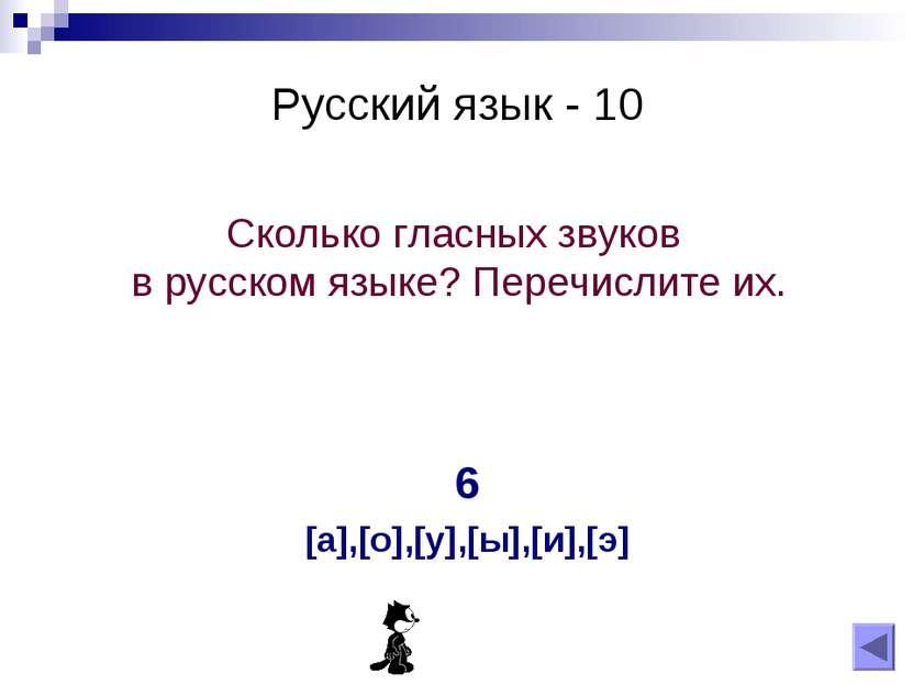 Русский язык - 10 6 [а],[о],[у],[ы],[и],[э] Сколько гласных звуков в русском ...