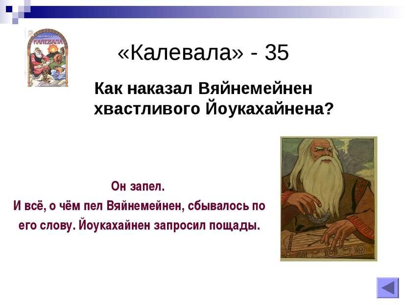 «Калевала» - 35 Как наказал Вяйнемейнен хвастливого Йоукахайнена? Он запел. И...