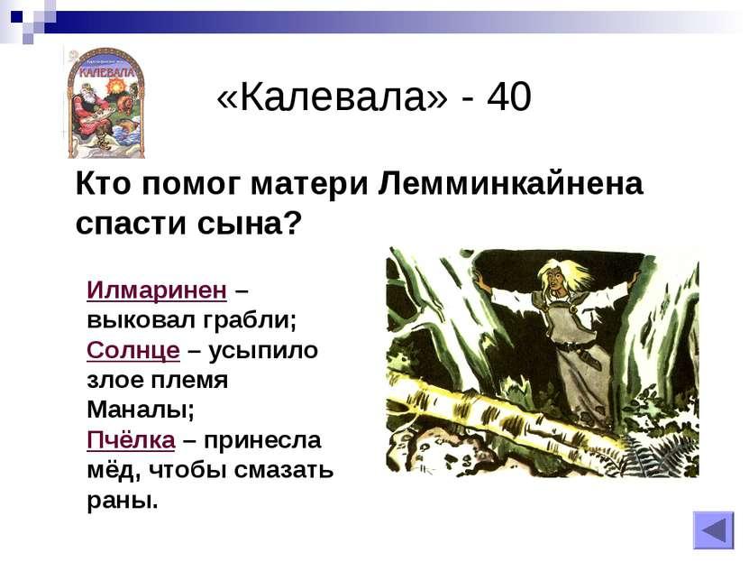 «Калевала» - 40 Кто помог матери Лемминкайнена спасти сына? Илмаринен – выков...